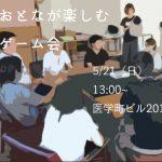おとなが楽しむゲーム会(2017/5/21)
