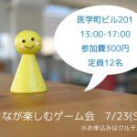 おとなが楽しむゲーム会(2017/7/23)