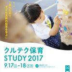 クルテク保育study 2017