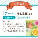 保育study:分科会C