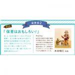 保育study:木村昭仁先生