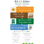 『木のタネ Niigata』クルテク編