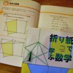 折り紙で学ぶ数学