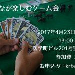 おとなが楽しむゲーム会(2017/4/23)