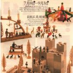 ヨーロッパの木の玩具