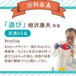 保育study:分科会A
