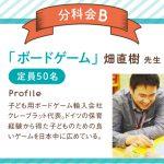 保育study:分科会B