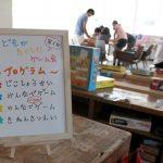 子どもが楽しむゲーム会報告170826(第1回!)