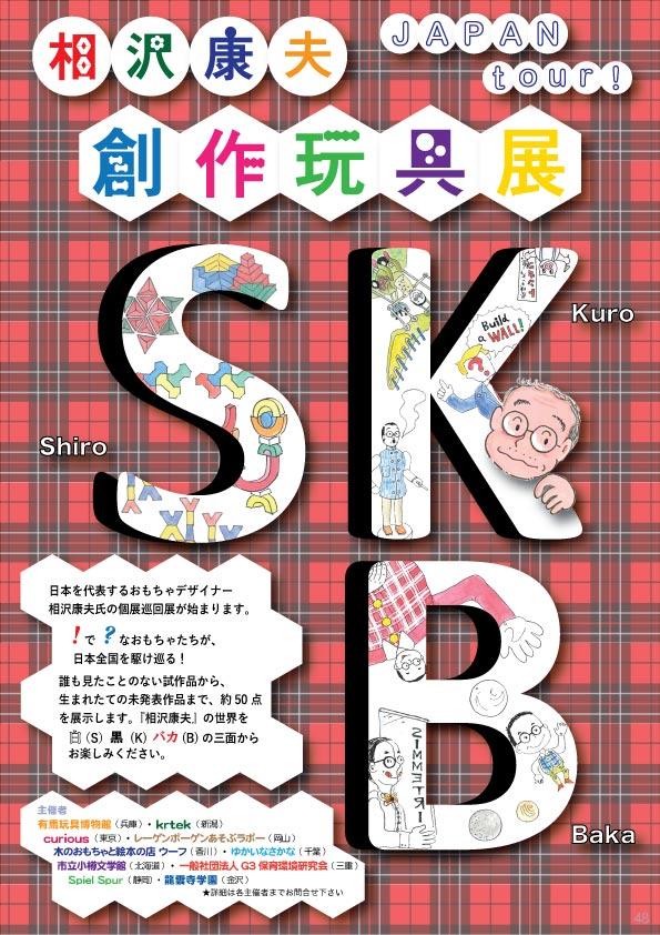 ????SKB??????web