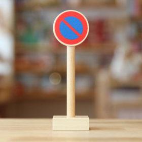 ベック社の道路標識 駐車禁止