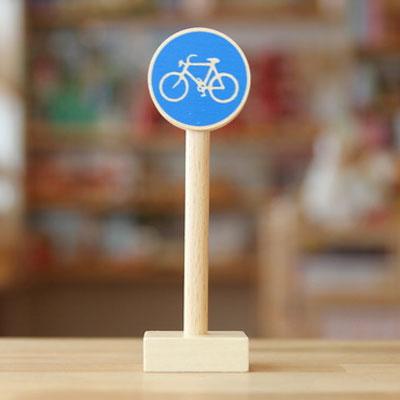 ベック社の道路標識 自転車可