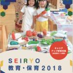SEIRYO 教育・保育 2018
