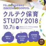 クルテク保育STUDY 2018