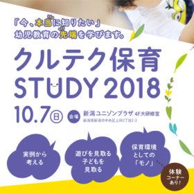 クルテク保育STUDY2018チラシ-14(ドラッグされました)