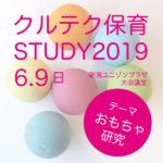 クルテク保育study 2019